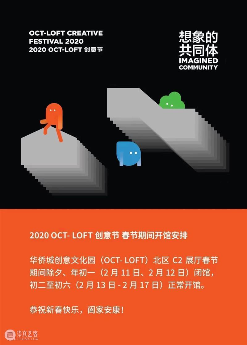 2020 OCT-LOFT创意节   春节开馆时间公告 崇真艺客