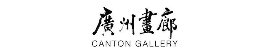 广州画廊祝大家新春快乐 广州 画廊 新春 林科 天人 纸本 水彩 李明昌 地表 期间 崇真艺客