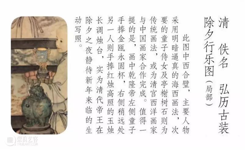 乾隆皇帝的新年怎么过? 乾隆皇帝 新年 工作 人们 旅途 家人 年货 春联 孩子 压岁钱 崇真艺客