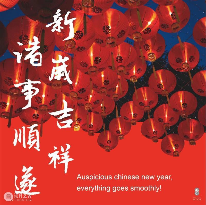 吉祥顺遂,上海明圆美术馆给您拜年啦! 上海明圆美术馆 诸事 都市 景观 艺术 现场 观众 以下 图文 内容 崇真艺客