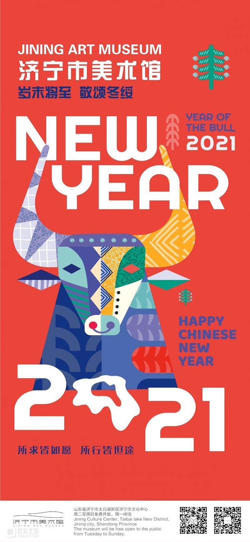 济宁市美术馆 | 您有一份新年祝福,请注意查收! 新年 济宁市美术馆 观众 旧岁 往昔 使命 眼前路 万物 时节 全体 崇真艺客