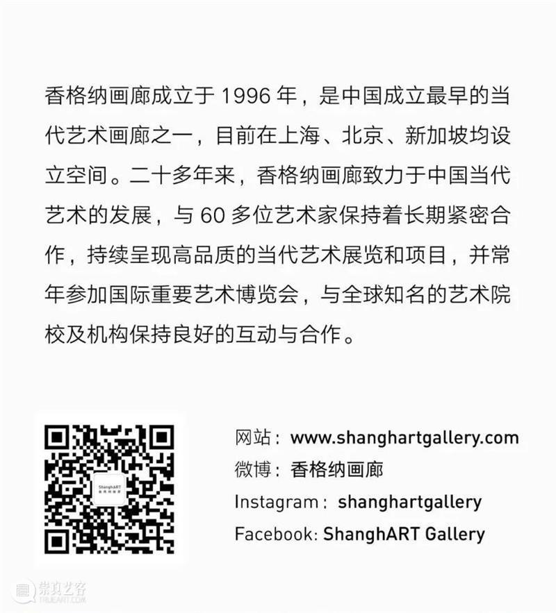 香格纳画廊 | 2020年度展览回顾(下) 香格纳画廊 艺术家 本馆 国内外 艺术 空间 其中 作品 新生 新作 崇真艺客