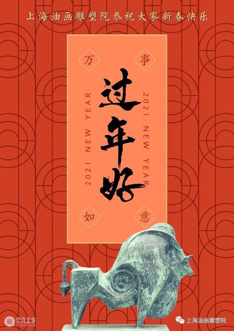 【上海油雕院 | 通讯】上海油画雕塑院恭祝大家新春快乐 上海油画雕塑院 上海 通讯 新春 上方 活动 资讯 瑞牛迎春 福启新程 阖家欢乐 崇真艺客