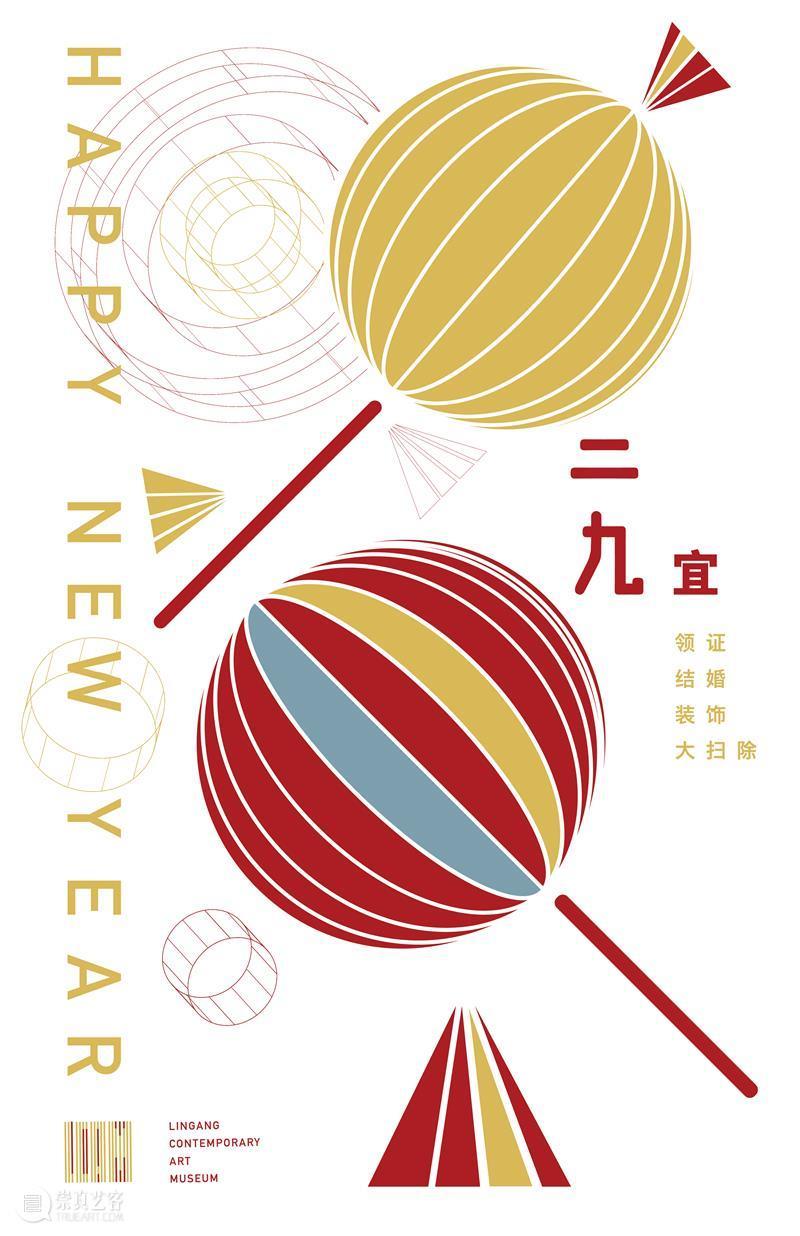 LCAM春节不宅家的好去处 好去处 LCAM 假期 临港 当代美术馆 美术馆 观众 朋友们 新春 时间 崇真艺客