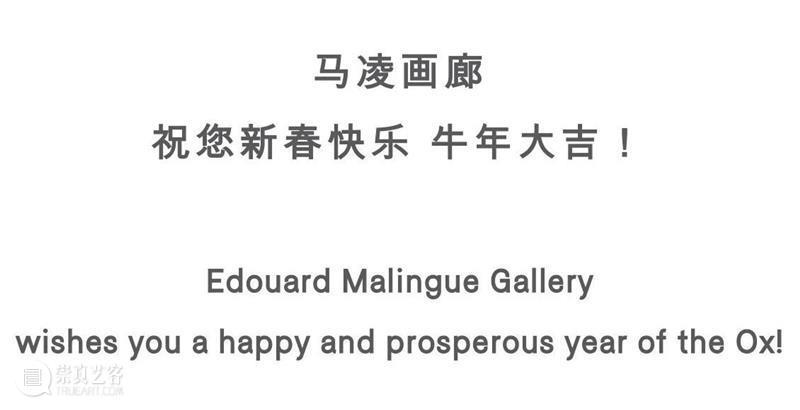 ≡ 马凌画廊 | 祝您春节快乐!  马凌画廊EdouardMalingueGallery 马凌 画廊 图片 艺术家 黄炳 Wong Ping 崇真艺客