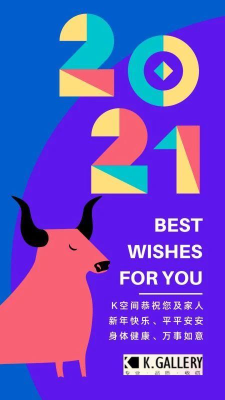 K空间恭祝您及家人新年快乐,万事如意  K空间 K空间 家人 画廊 k空间 专业 品质 艺术 动态 风向 成都 崇真艺客