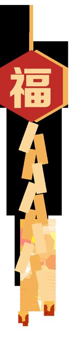 上海话剧艺术中心导演及演员们给您拜年啦! 导演 演员们 上海话剧艺术中心 贺岁 金牛 祥瑞 五福临门 幸福千门万户曈曈日 牛年 新年 崇真艺客