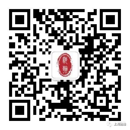 【驰翰•贺新春】 驰翰 贺新春 牛年 鞭炮 红妆 对联 上海 驰翰恭 春风 拍卖会 崇真艺客