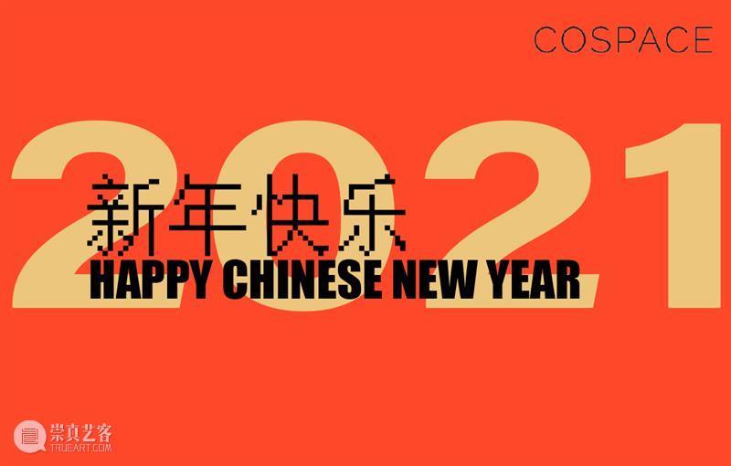 COSPACE画廊恭祝您新春快乐!Happy Lunar New Year! COSPACE 画廊 新春 COSPACE画廊 新年 UsCospace 东亚 文化 艺术 文献 崇真艺客