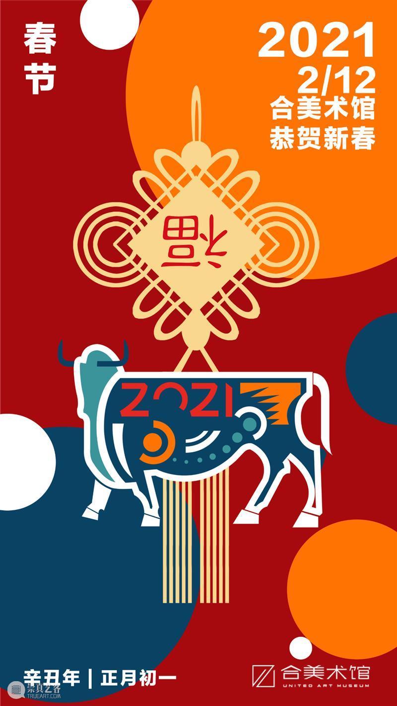 春节 | 合美术馆祝您新年快乐,阖家幸福! 崇真艺客