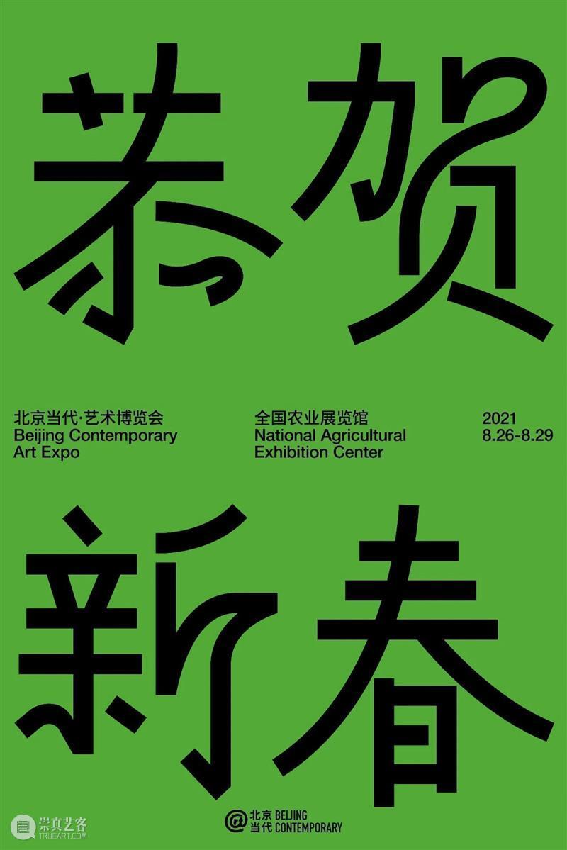 北京当代恭祝您牛年大吉! 北京 牛年 辛丑年 艺术 博览会 展会 形式 突破点 中国 价值 崇真艺客