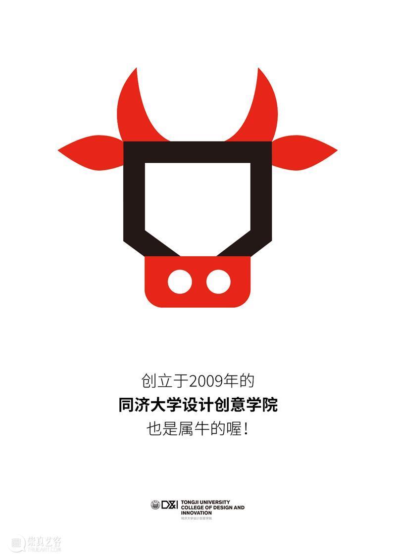 2009年成立的同济大学设计创意学院也是属牛的! 同济大学设计创意学院 中国 那年 农历 牛年 人民日报 大年 初一 同济设创牛 海报 崇真艺客