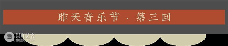 今晚放送丨昨天音乐节 ONLINE! · 第三回 —— 大乱炖(下)/ Marilyn Mazur / 是巨人 音乐节 大乱炖 巨人 ONLINE 手指 边缘 节目 陈鸿 欧洲 当前 崇真艺客