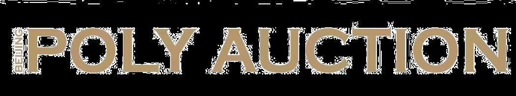 【保利拍卖 • 精品回顾】古董珍玩丨珍品采撷 古董 珍品 保利拍卖 精品 北京保利拍卖 明初 钧窑天蓝釉棱 花盆 直径 款识 崇真艺客