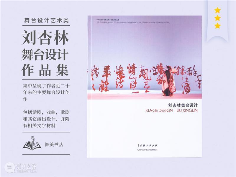 """舞美人,今年""""书""""你最牛! 美人 上方 中国舞台美术学会 右上 星标 疫情 剧场 频率 头部 队伍 崇真艺客"""