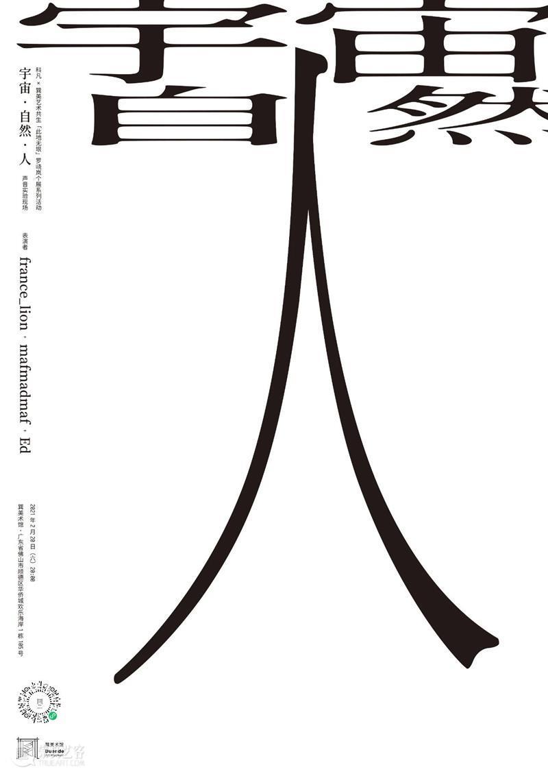 报名进行中 | 宇宙·自然·人——声音实验现场 宇宙 声音 现场 罗峣岚 个展 此地 系列 活动 巽美术馆 音乐 崇真艺客