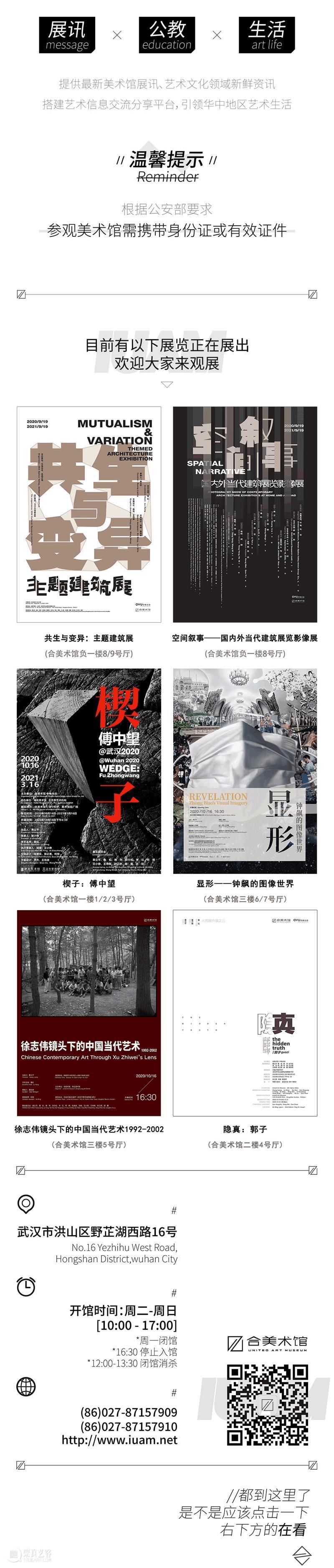 合美术馆将于2月17日起(正月初六)正常开放 合美术馆 初六 时间 事项 线上 口罩 主题 建筑 地点 策展人 崇真艺客