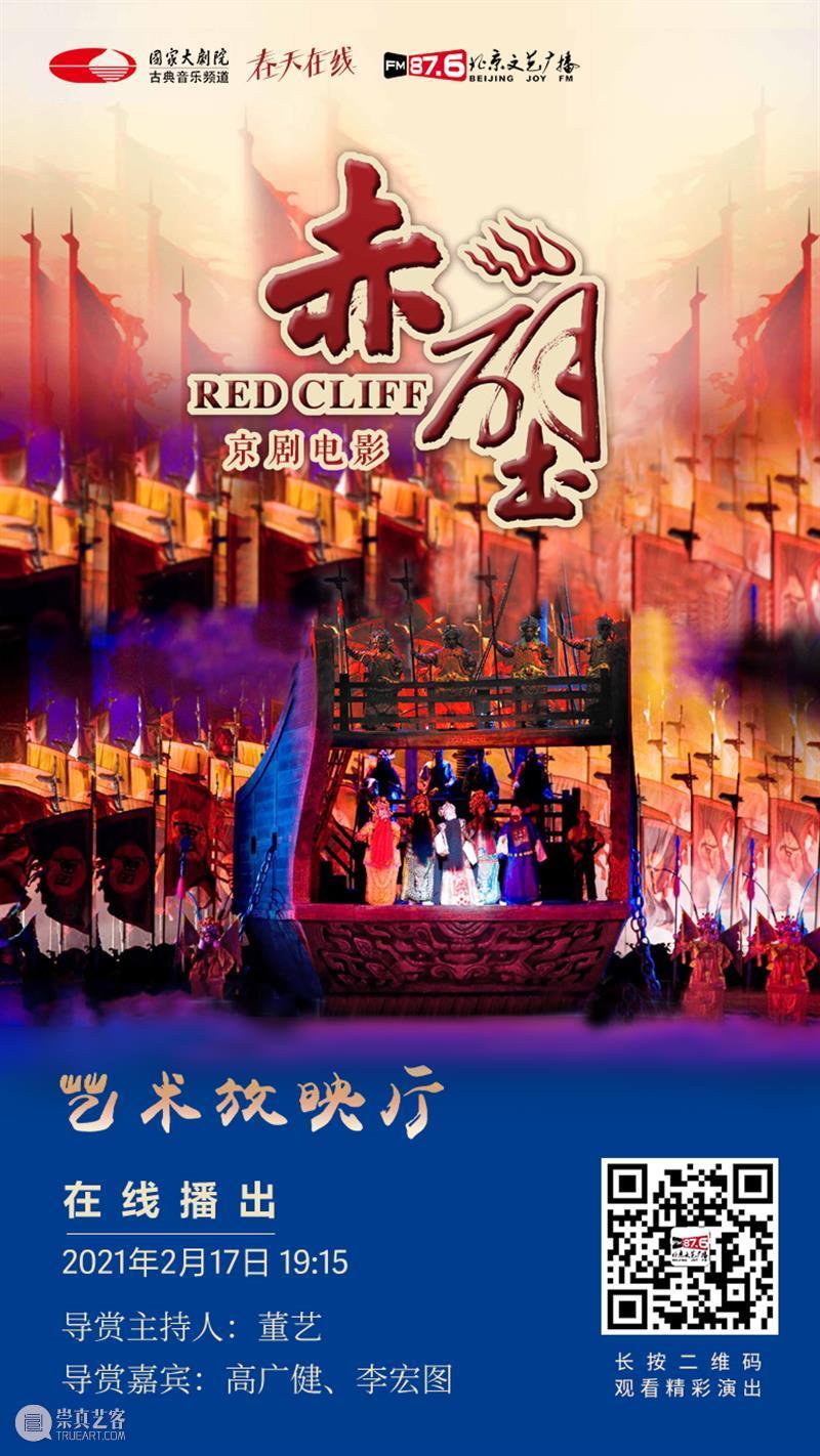大年初六19:15在线共赏京剧《赤壁》,新的一年红红火火! 大年 初六 京剧 赤壁 小院 六六大顺 长假 国家大剧院 音乐 戏剧 崇真艺客
