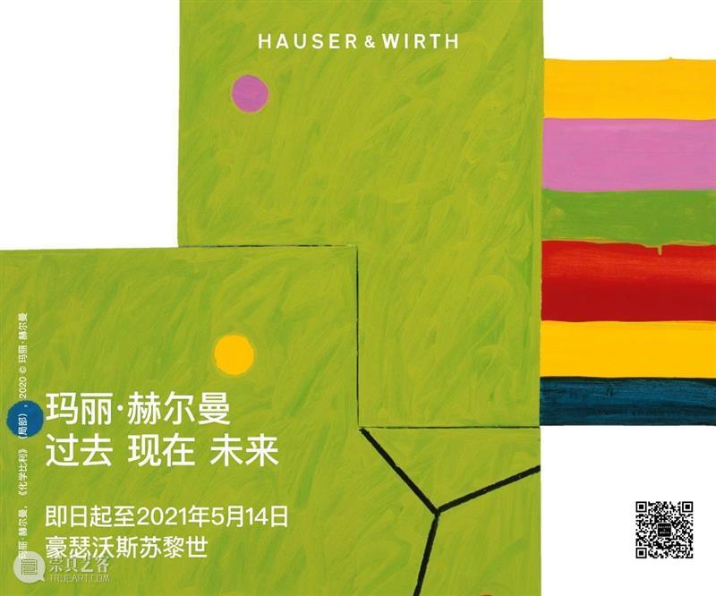 H&W展览:豪瑟沃斯洛杉矶呈献艾米·谢拉徳个展「伟大的美国真相」 美国 艾米 个展 真相 洛杉矶 谢拉徳 肖像 画家 谢拉德 Sherald 崇真艺客