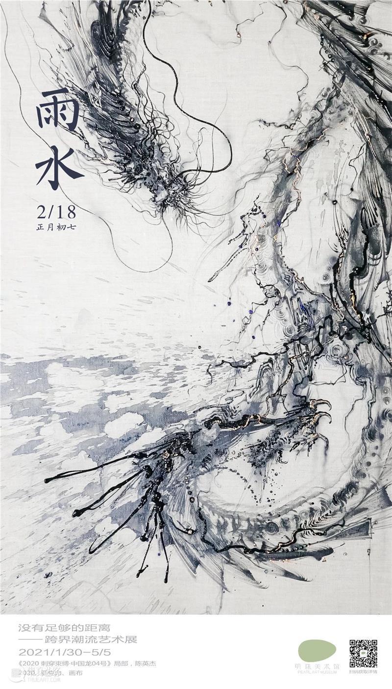 雨水 雨水 距离 潮流 艺术展 上海明珠美术馆 当下 艺术 生态 弄潮儿 新年 崇真艺客