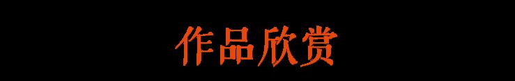 """庆祝中国共产党成立100周年   """"百年百联·西泠名家迎新春联展""""作品欣赏(七) 中国共产党 百联 西泠 名家 作品 编者按 春联 中华民族 美好生活 规划 崇真艺客"""