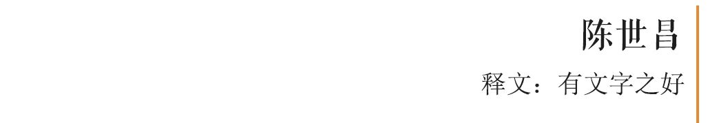 """""""雅谊铁笔""""全国印社系列展——海宁紫微印社社员作品欣赏(十一) 雅谊铁笔 全国印社 系列展 海宁紫微印社 社员 作品 编者按 系列 全国各地 印社 崇真艺客"""