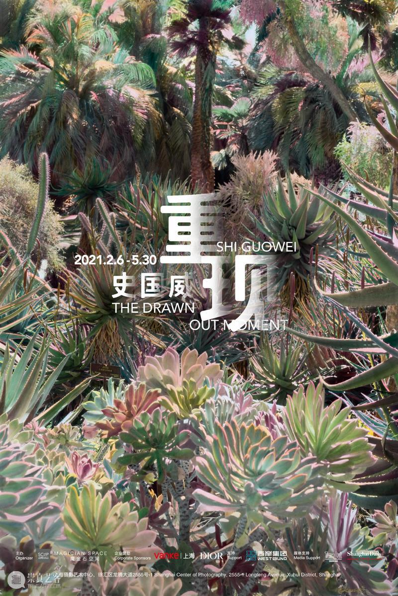 SCôP Exhibition  《重·现》史国威个展现已开展 国威 上海摄影艺术中心 SCoP 艺术家史 个展 艺术家 作品 史国威 回顾展 国内 崇真艺客