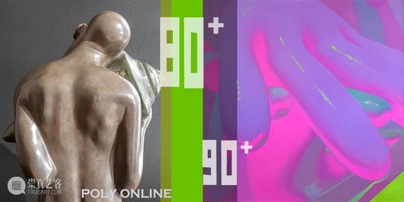 Poly-Online   随心拍一口价,第一期下线倒计时 倒计时 Poly Online 一口价 黑板 重点 专场 拍品 模式 价格 崇真艺客