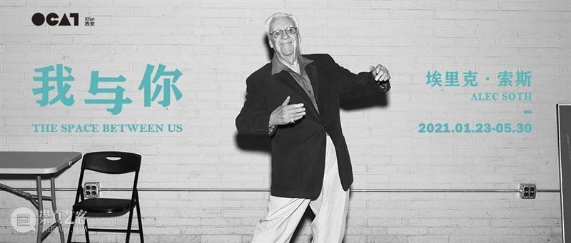 加入我们! | 2021 · 春季志愿者招募中 志愿者 OCAT 西安 台前幕后 故事 作品 机会 近距离 艺术家 策展人 崇真艺客