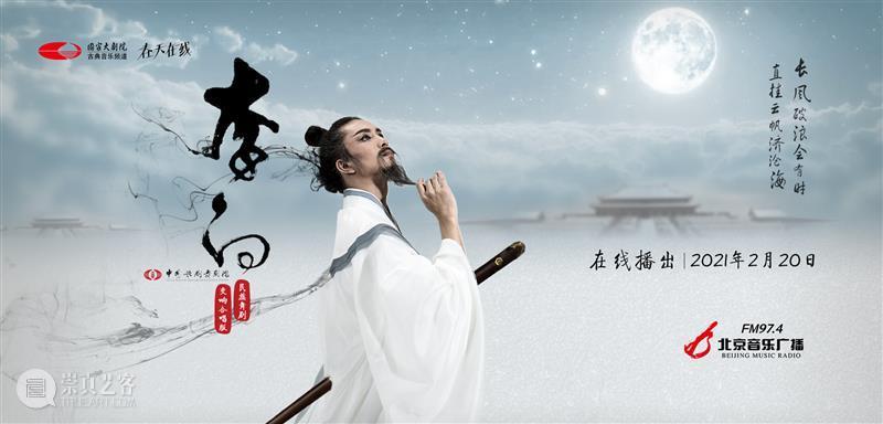 今晚19:05诗仙《李白》踏歌而来,翩然而至! 李白 诗仙 踏歌 千金散尽 盛唐 长安 称号 景象 中国歌剧舞剧院 舞剧 崇真艺客