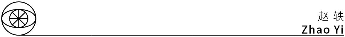 问象展讯|深处:赵轶个展 赵轶 个展 深处 展讯 展期 Opening 地点 Location 艺术 空间 崇真艺客