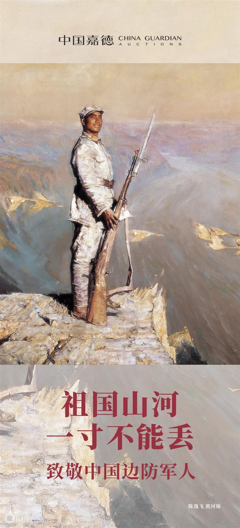 致敬!我们的戍边英雄 英雄 戍边 很多人 朋友圈 喀喇昆仑山 事迹 祖国 山河 生命 边防 崇真艺客