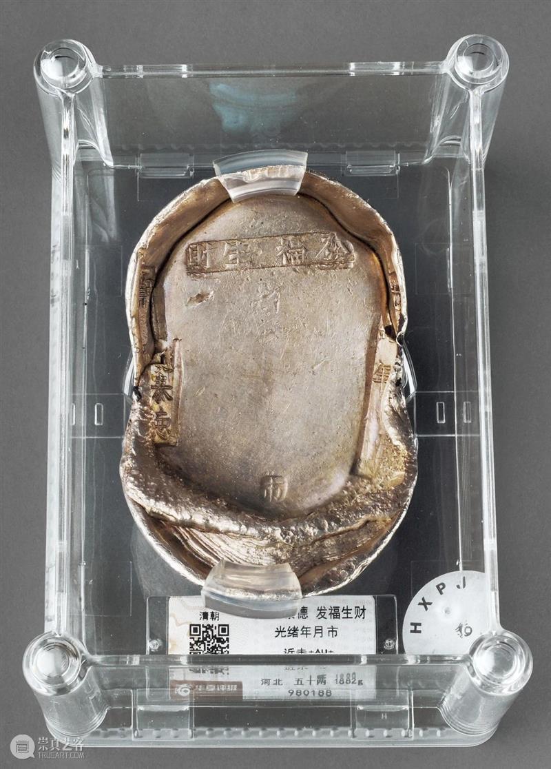 牛年贺岁|银锭送福 银锭 牛年 贺岁 机制币 专场 拍卖品 藏家 现场 当中 铭文 崇真艺客
