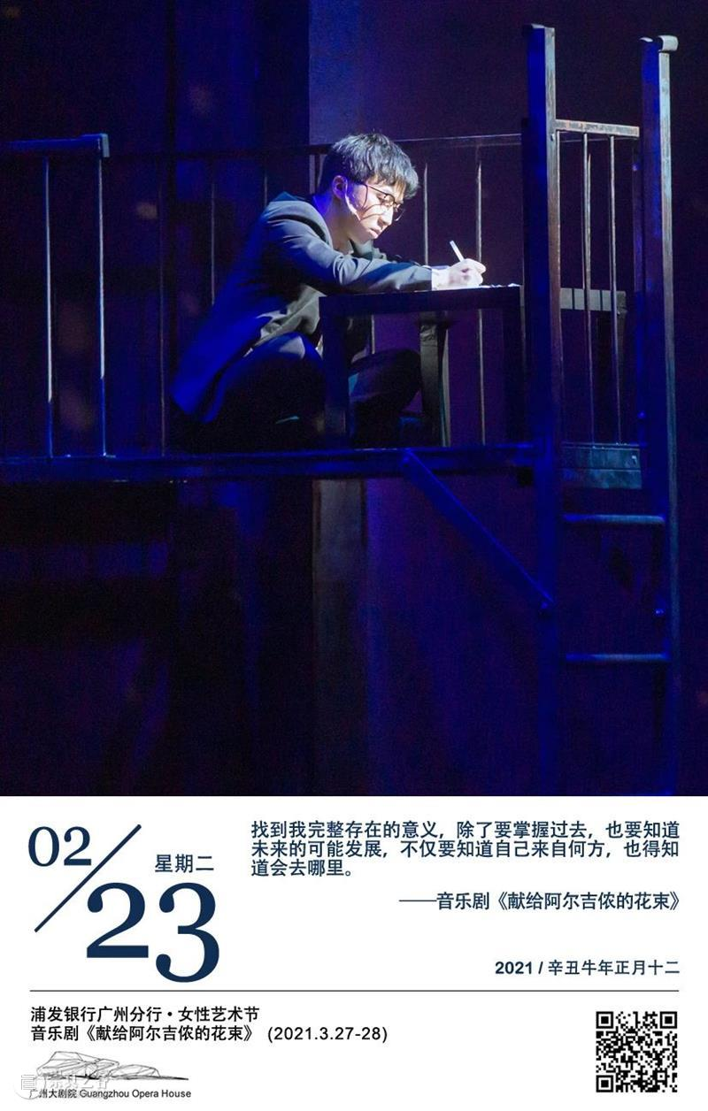 艺述·日历丨2月23日  广州大剧院 崇真艺客