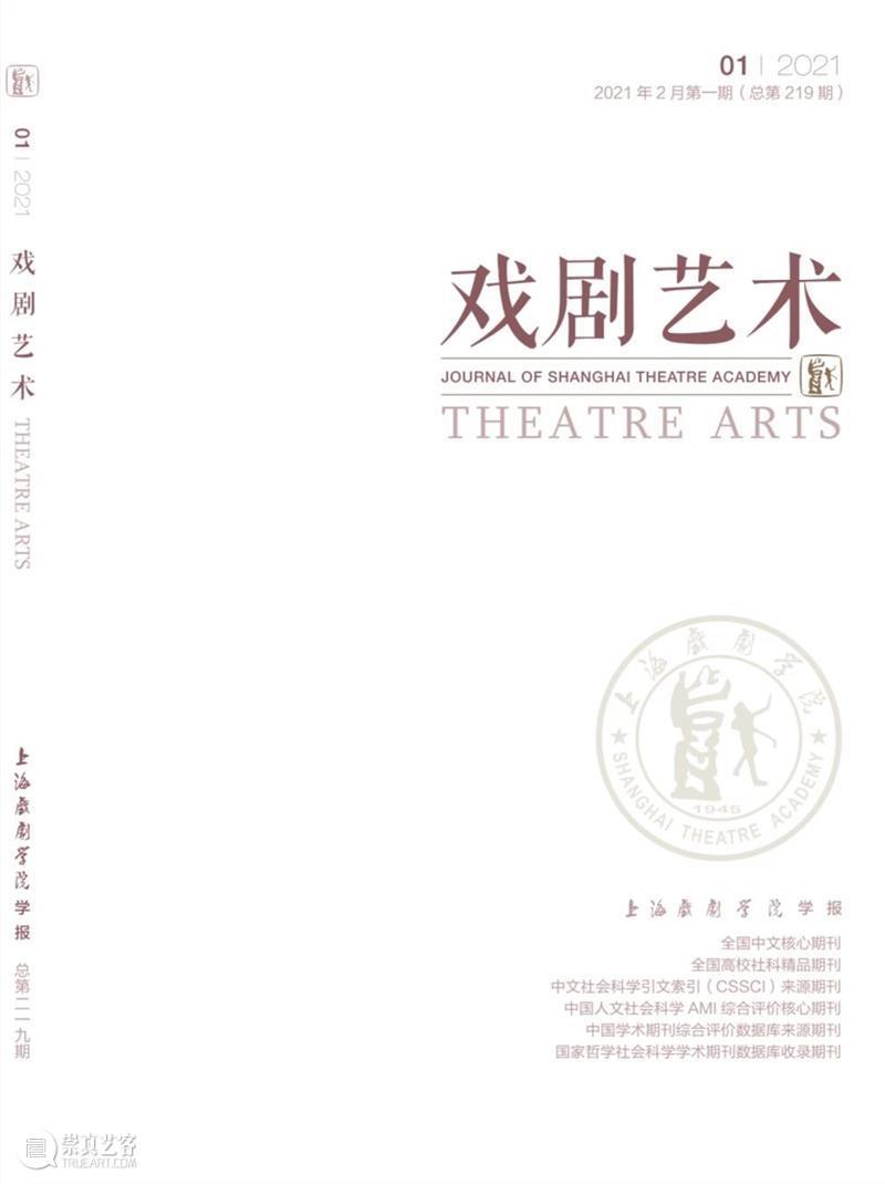 新刊速递 I 《戏剧艺术》2021年第1期目录  编辑部 崇真艺客