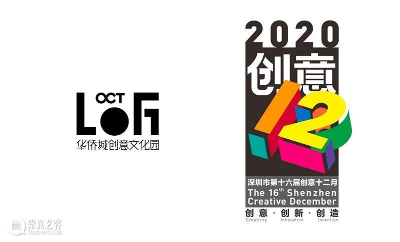 2020 OCT-LOFT创意节|互动工作坊:西瓜剧场开放报名!  深圳华侨城创意文化园 OCT LOFT 创意 工作坊 西瓜 剧场 春风 灵感 新芽 板块 崇真艺客