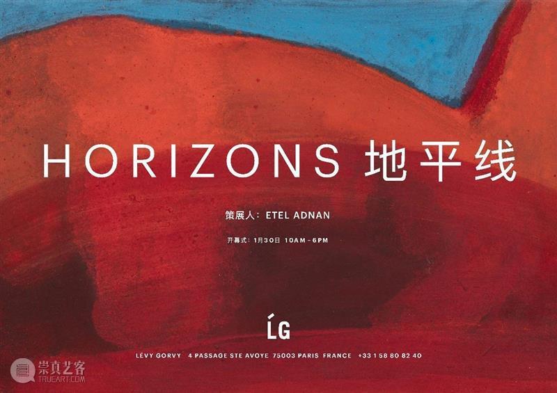 现场视图 | 厉蔚阁巴黎正在展出「地平线」  Lévy Gorvy 厉蔚阁 巴黎 地平线 现场 视图 Horizon 希腊 horos 一条线 原意 崇真艺客
