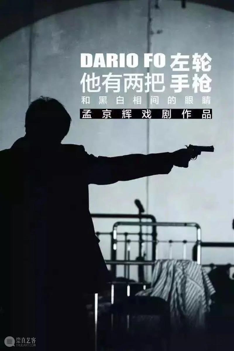 这出戏,真来劲啊 !  杭州蜂巢剧场 崇真艺客
