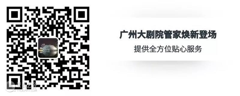 艺述·日历丨2月22日  广州大剧院 崇真艺客