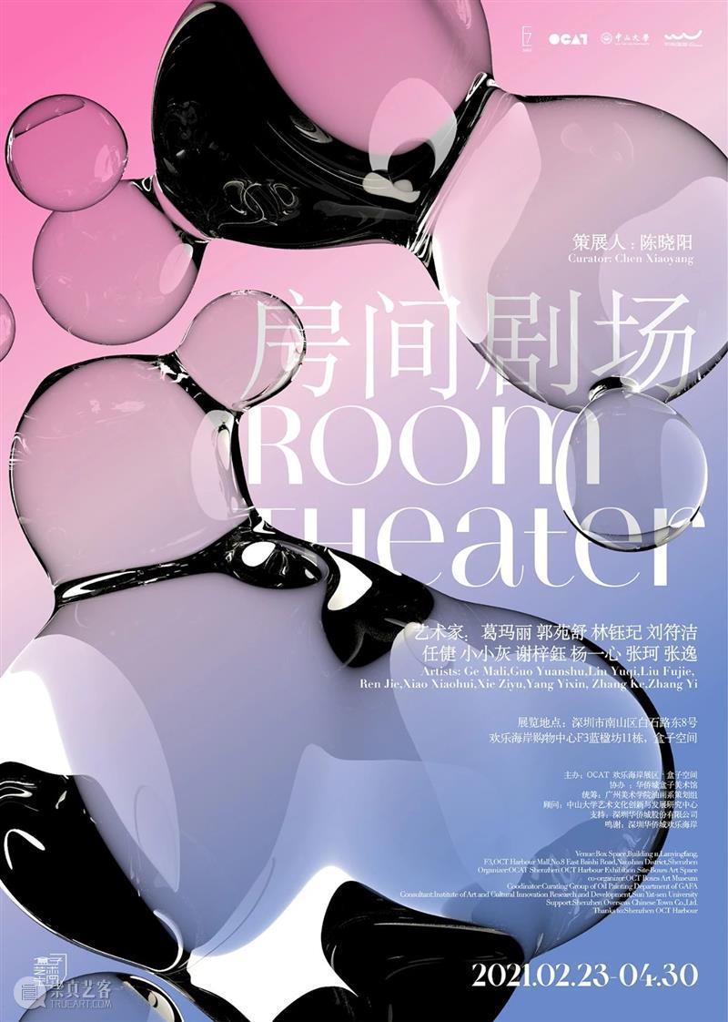 新展开放 | 房间剧场 Room Theatre  盒子空间 崇真艺客