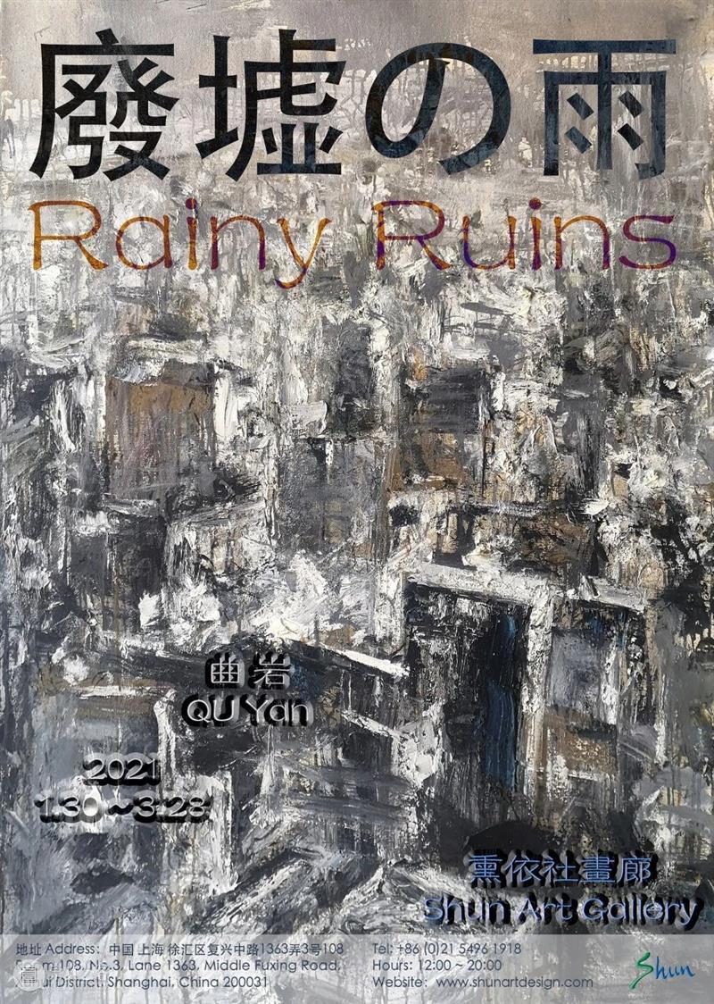 展览现场 | 「废墟的雨」Rainy Ruins ——曲岩个展 废墟 现场 曲岩 个展 Ruins Ruins曲 岩QU Yan 时间 熏依社画廊 崇真艺客