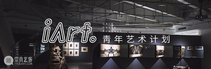iArt专访丨展期即将结束,但可以离艺术更近一点 iArt 艺术 展期 时间 存在主义 帷幕 时光 艺术家 作品 背后 崇真艺客