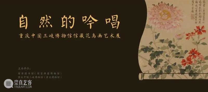 【京津冀】2月份有什么好看的展览?(第二期) 京津冀 故宫博物院 典藏 时间 地点 热带 风暴 印度尼西亚 艺术 清华大学艺术博物馆 崇真艺客