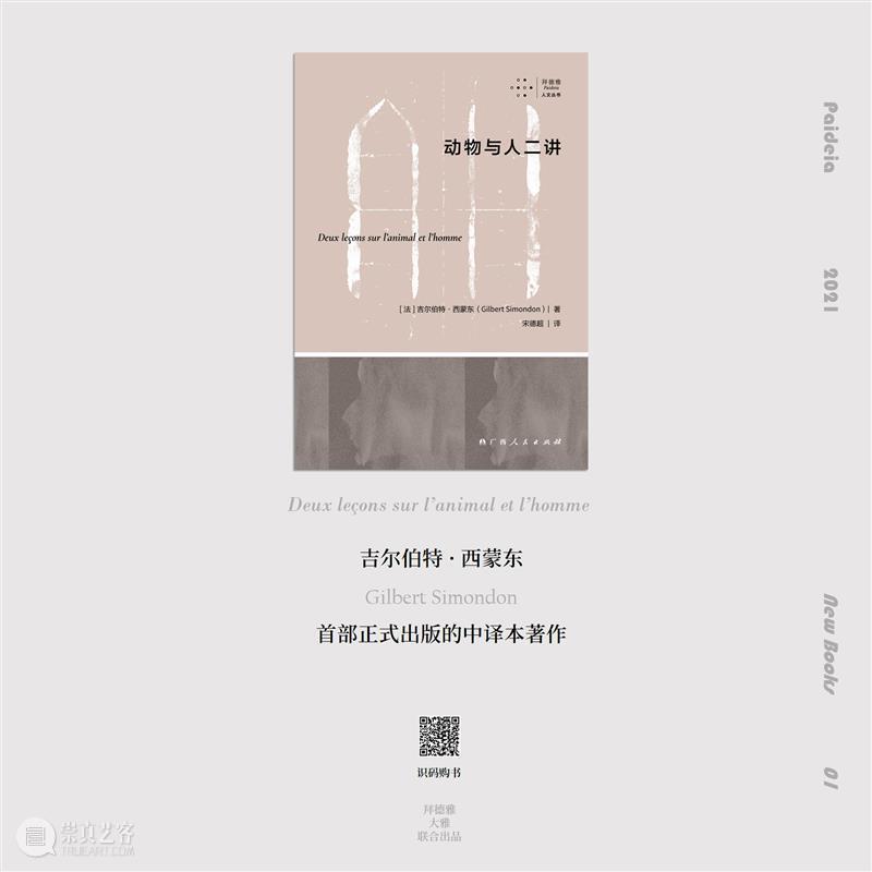 新书丨吉尔伯特 · 西蒙东首部正式出版的中译本著作:《动物与人二讲》 崇真艺客