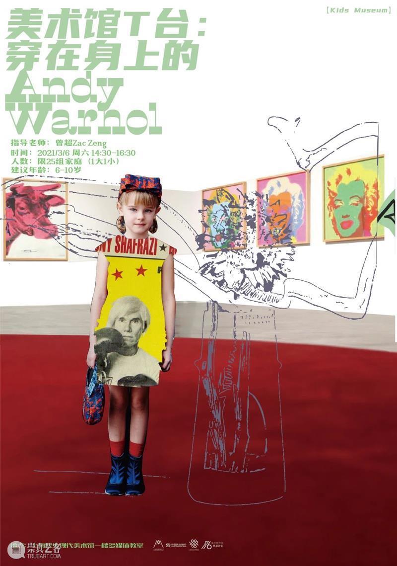 【Kids Museum】美术馆T台:穿在身上的Andy Warhol 美术馆 Warhol 身上 T台 Museum 老师 Zeng 时间 地点 上海民生现代美术馆一楼 崇真艺客