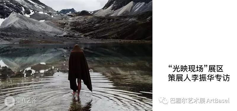 春季影院 | 策展人李振华:你中有我,我中有你 策展人 李振华 影院 巴塞尔 艺术展 香港 展会 现场 策展 项目 崇真艺客