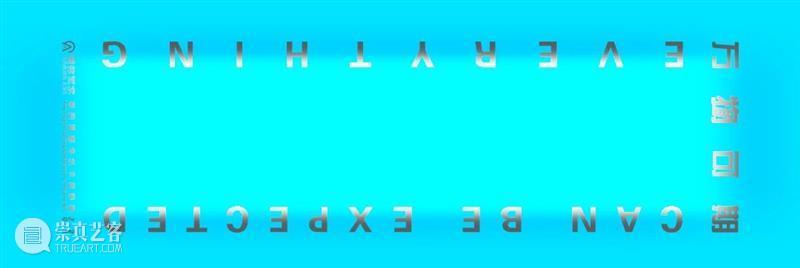 艺术外滩 | 祝福大家:元宵节快乐 艺术 外滩 万物 上元节 元夕 灯节 中国 节日 时间 农历 崇真艺客