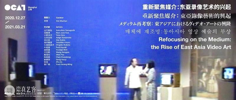【OCAT上海馆 | 作品介绍】小野洋子《天空电视》,1966-2020 作品 小野洋子 天空电视 OCAT 上海馆 当前 媒介 东亚 录像 艺术 崇真艺客