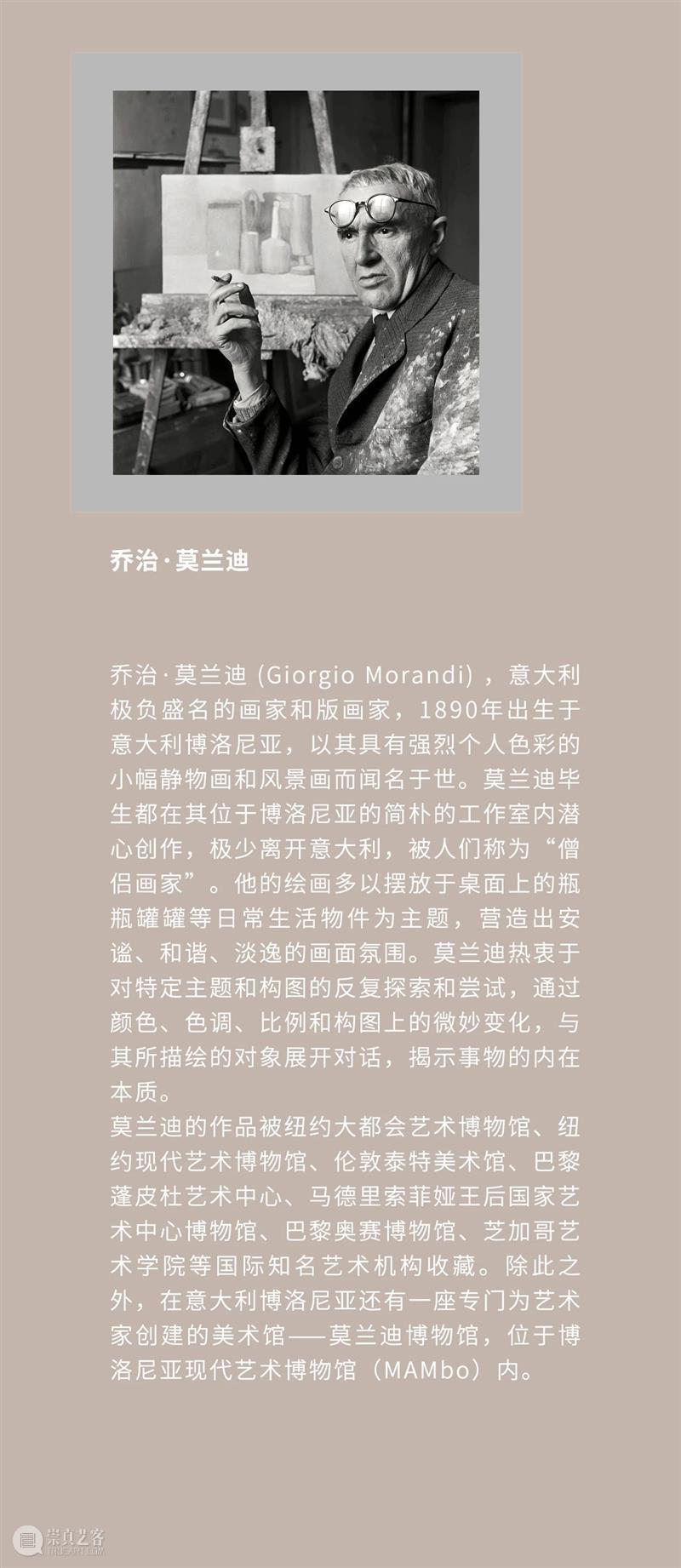 「几乎一切」乔治·莫兰迪版画展 乔治·莫兰迪 画展 方式 嘉宾 电子 邀请函 大麦 摩天轮 现场 莫兰迪 崇真艺客