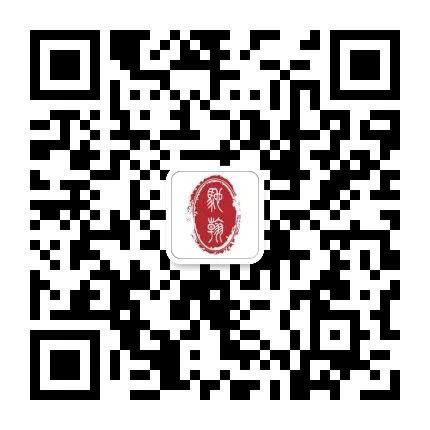 【驰翰•2021迎春】预展首日,开门迎客 驰翰 首日 雅昌电子图录 https 游览器 客服 二维码 资讯 重点 拍品 崇真艺客